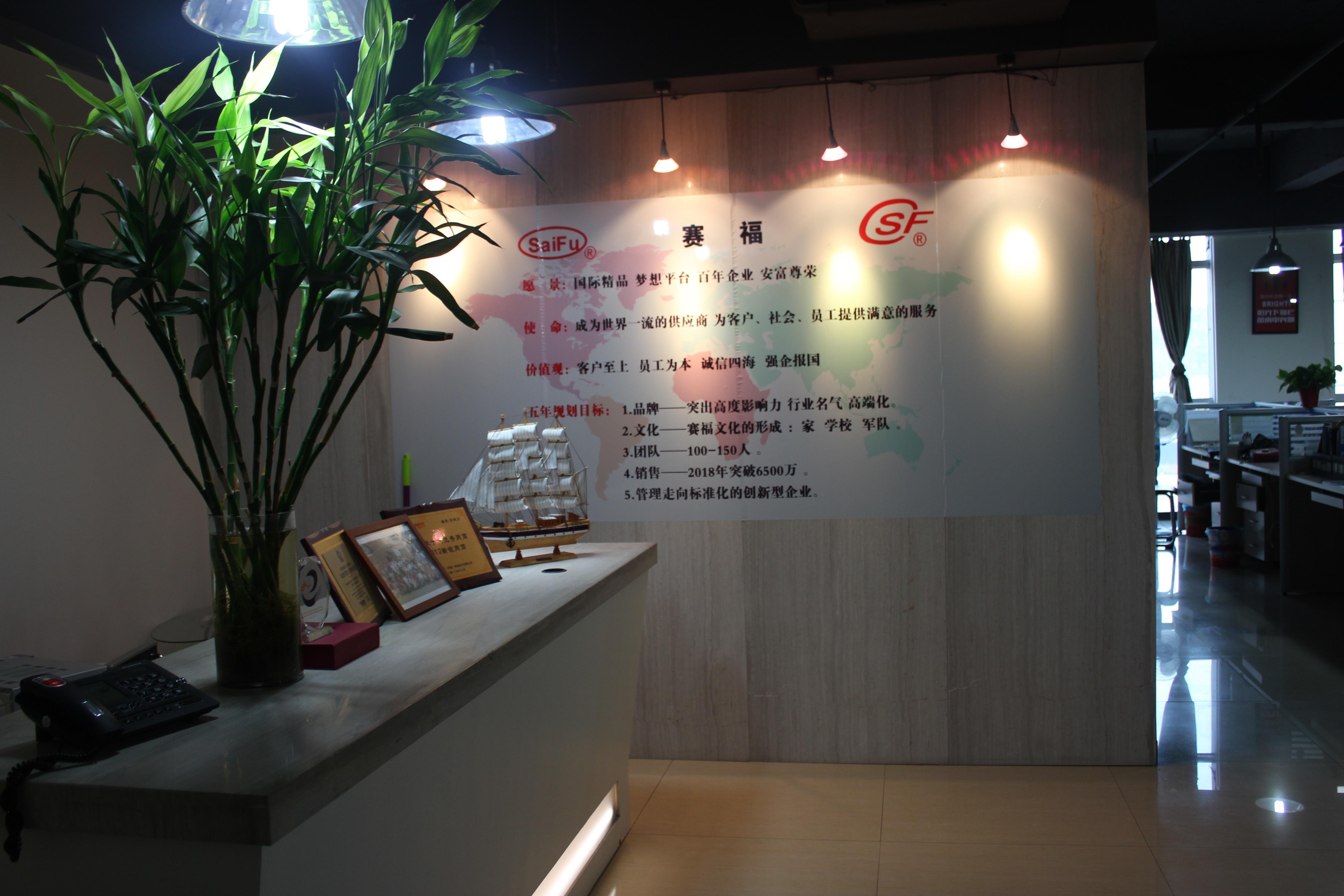 Anhui seguro Electronics Co